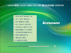 Lenovo聯想 GHOST WIN7 SP1 X64 筆記本安全版 V2020.04(64位)