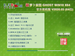 蘿卜家園 GHOST WIN10 X64 官方裝機版 V2020.05