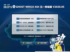 深度技术 GHOST WIN10 X64 五一劳动版 V2020.05