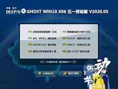 深度技術 GHOST WIN10 X86 五一勞動版 V2020.05(32位)