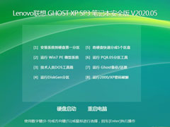Lenovo聯想 GHOST XP SP3 筆記本安全版 V2020.05