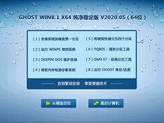 GHOST WIN8.1 X64 纯净稳定版 V2020.05(64位)