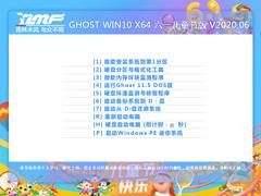 雨林木风 GHOST WIN10 X64 六一儿童节版 V2020.06