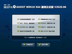 深度技术 GHOST WIN10 X64 通用正式版 V2020.06(64位)