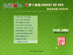萝卜家园 GHOST XP SP3 游戏体验版 V2020.06