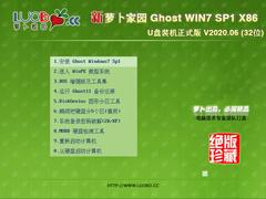 萝卜家园 GHOST WIN7 SP1 X86 U盘装机正式版 V2020.06 (32位)