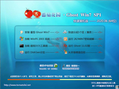 番茄花園 GHOST WIN7 SP1 X64 快速裝機版 V2020.06