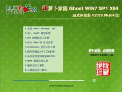 萝卜家园 GHOST WIN7 SP1 X64 游戏体验版 V2020.06(64位)