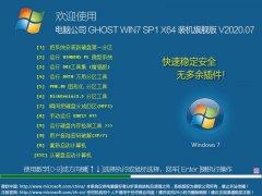 電腦公司 GHOST WIN7 SP1 X64 裝機旗艦版 V2020.07(64位)