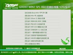 雨林木風 GHOST WIN7 SP1 X64 經典標準版 V2020.07(64位)