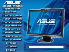 华硕 GHOST WIN7 SP1 X64 笔记本旗舰稳定版 V2020.07