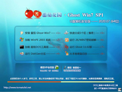 番茄花園 GHOST WIN7 SP1 X64 U盤裝機安全版 V2020.07 (64位)