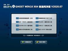 深度技术 GHOST WIN10 X64 极速纯净版 V2020.07(64位)