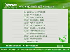 雨林木風 WIN7 64位經典裝機版 V2020.08