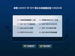 惠普 GHOST XP SP3 笔记本旗舰稳定版 V2020.08