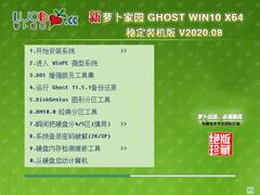萝卜家园 WINDOWS10 64位稳定装机版 V2020.08