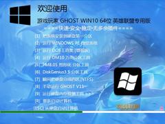 游戏玩家GHOST WIN10 64位英雄联盟专用版