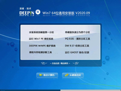 深度技术 WIN7 64位通用安装版 V2020.09