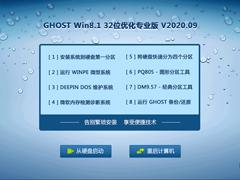 GHOST WIN8.1 32位優化專業版 V2020.09