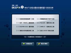 深度技術 WIN7 32位U盤安全裝機版 V2020.09