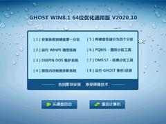 GHOST WIN8.1 64位优化通用版 V2020.10