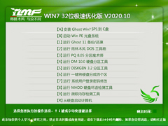 雨林木风 WIN7 32位极速优化版 V2020.10
