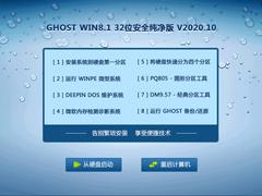 GHOST WIN8.1 32位安全纯净版 V2020.10