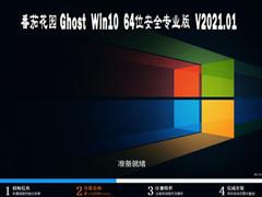 番茄花园 Ghost Win10 (2004)64位安全专业版 V2021.01