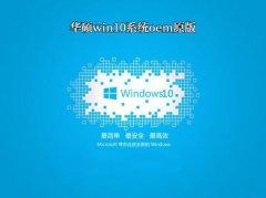 华硕OEM原版系统Win 10官方正版 V2021.01