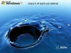 深度技術 GHOST XP SP3 穩定專業版 V2021.02