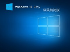 Win10 32位极限精简版 V2021.02
