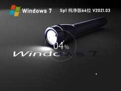 Win7 SP1纯净版64位 V2021.03