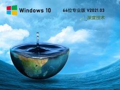 深度技術Win10 64位電腦城裝機版 V2021.03