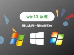 雨林木風Win10一鍵裝機系統 V2021.04