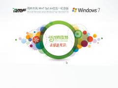 雨林木风Win7旗舰版64位五一纪念版 V2021.05