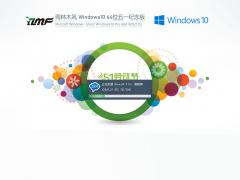 雨林木風Win10 21H1五一特別版64位 V2021.05