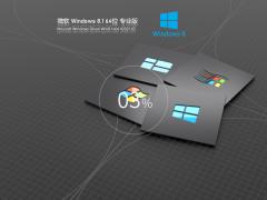Ghost Win8.1 64位优化专业版 V2021.05