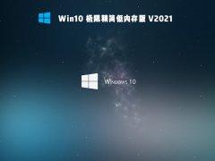 Win10 极限精简低内存版 V2021