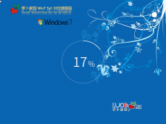 萝卜家园Win7 Sp1 32位推荐旗舰版 V2021.05