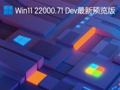Win11 22000.71 Dev最新预览版 V2021