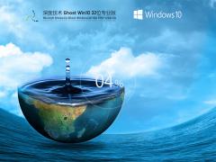 深度技术Win10 32位经典专业版 V2021.08