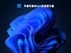平板专用Win11系统官方版 V2021