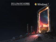风林火山Win7 64位全能驱动旗舰版 V2021.09