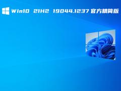 Win10 21H2 19044.1237官方精简版 V2021.09