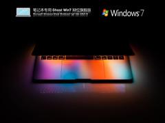 笔记本专用 Ghost Win7 32位 免激活旗舰版 V2021.10