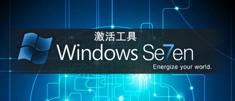 win7激活工具下载|win7激活软件